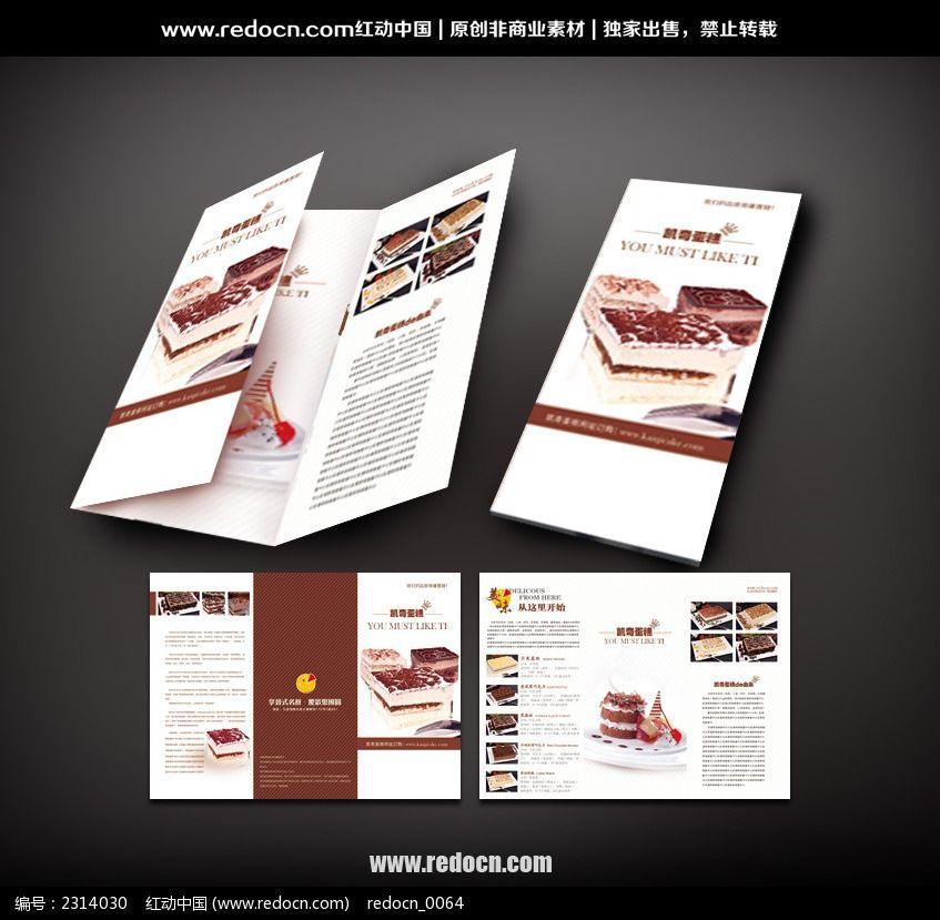 2314030)-常用设计图片素材下载-海报设计/宣传单/广告牌设计素材下载折页的设计方法ui图片