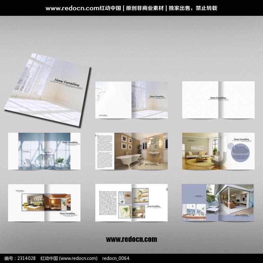 标签:装修公司画册 室内装修画册 装饰公司宣传册 室内装潢 软装画册