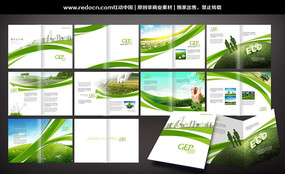 生态环保画册 PSD