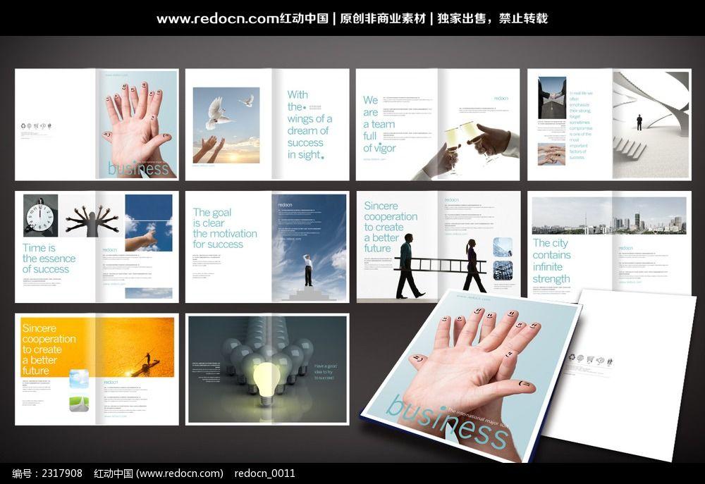 企业形象宣传册图片