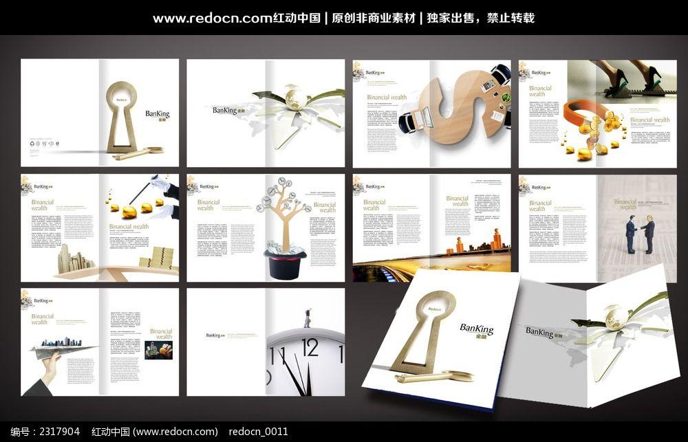 公司画册 企业文化画册