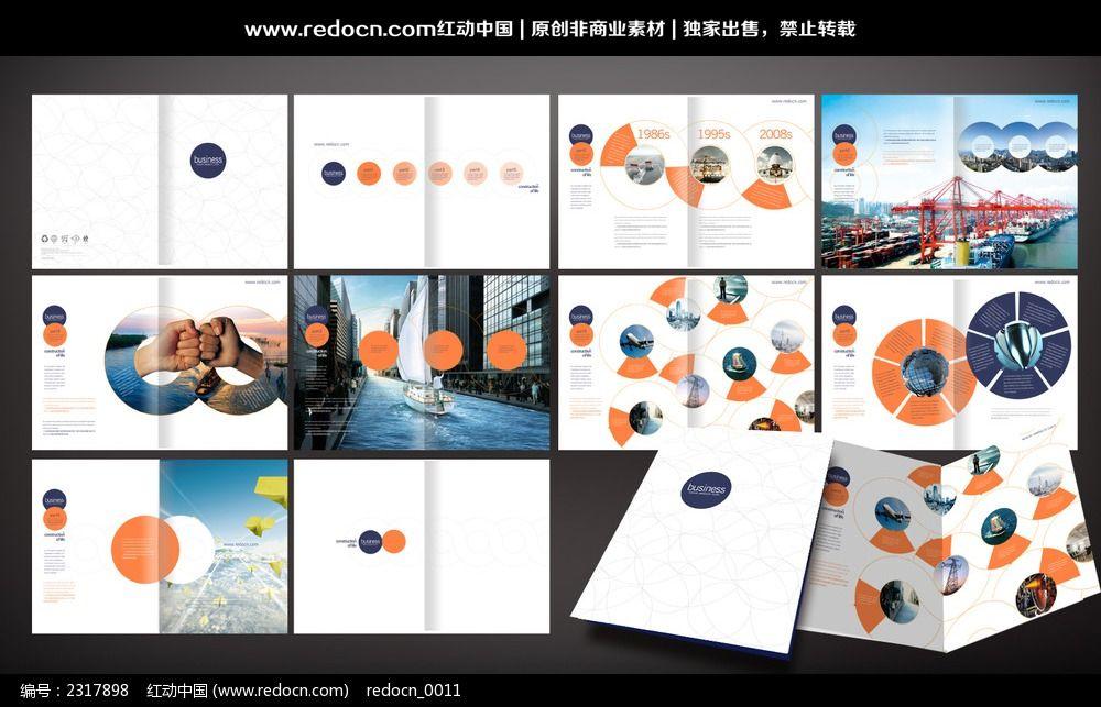 商业画册设计图片