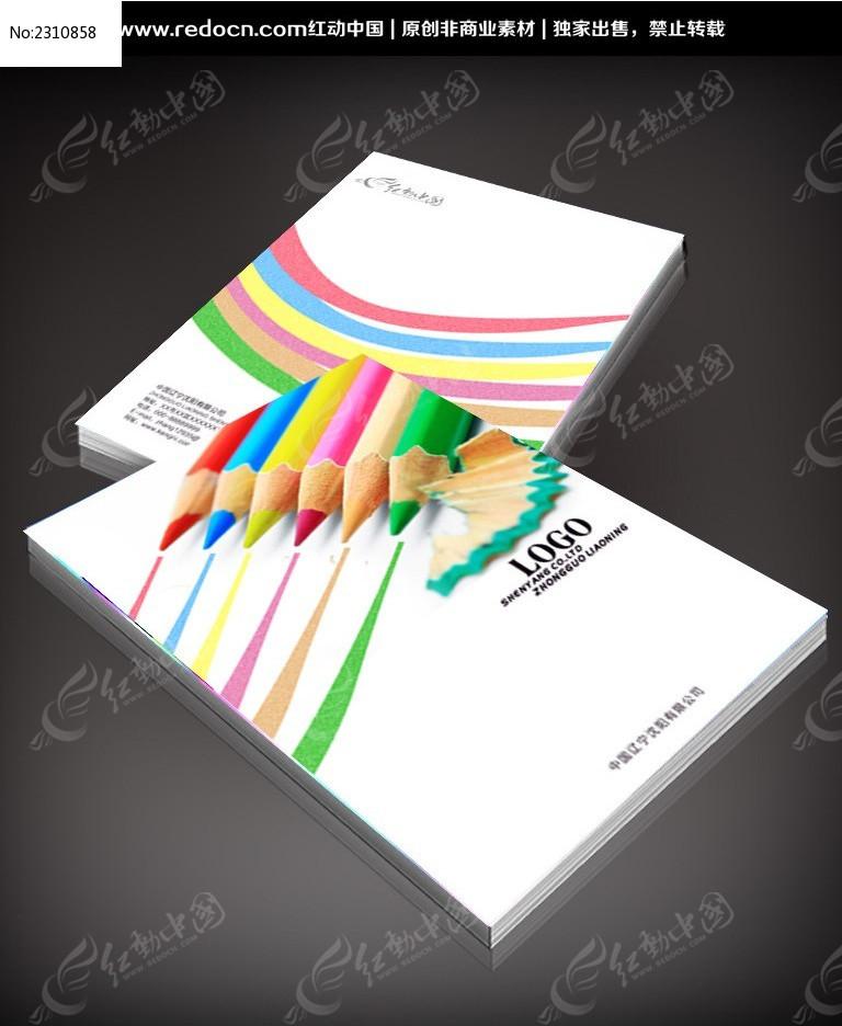 铅笔文具画册封面psd素材下载_封面设计图片_编号_红