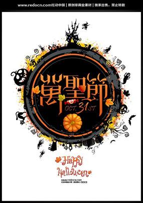 万圣节活动海报背景