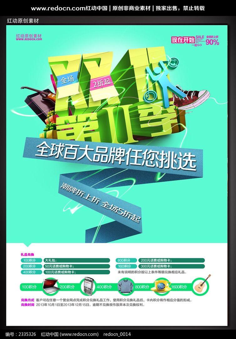 双11主题活动海报图片
