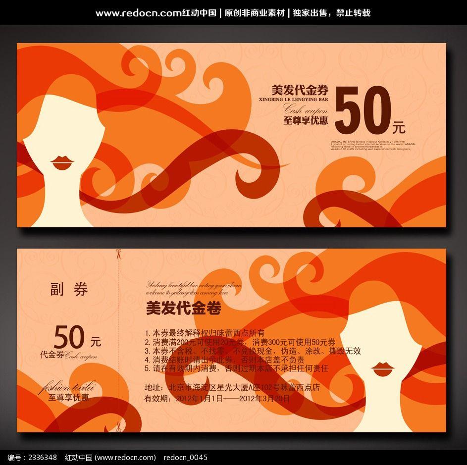 标签:美发代金券优惠券