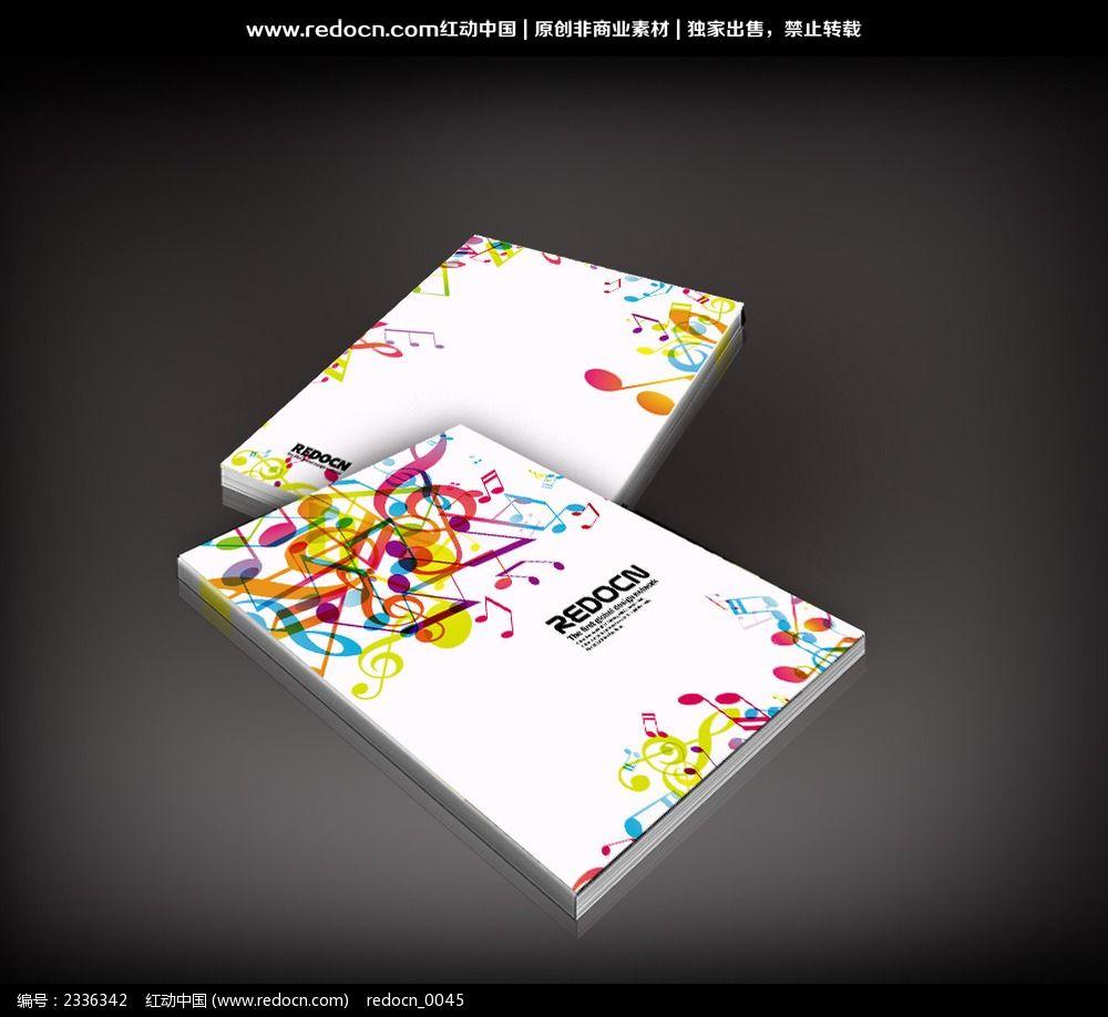 音乐书籍封面模板