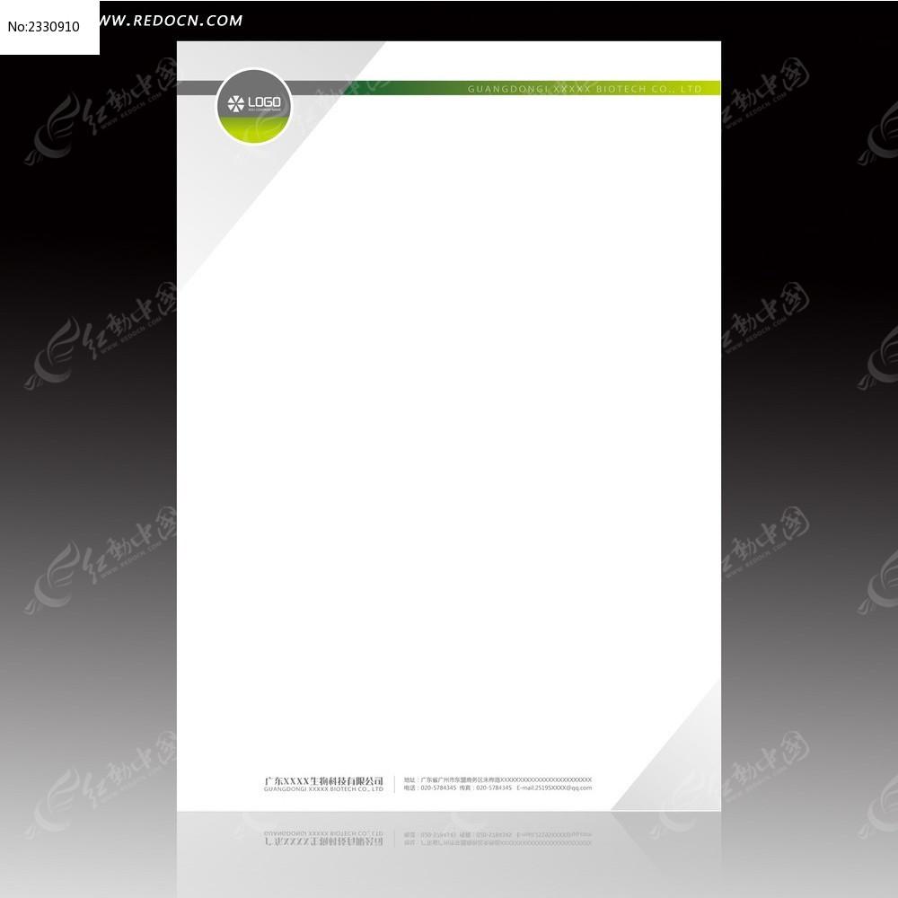 公司信笺模板; 信纸下载;