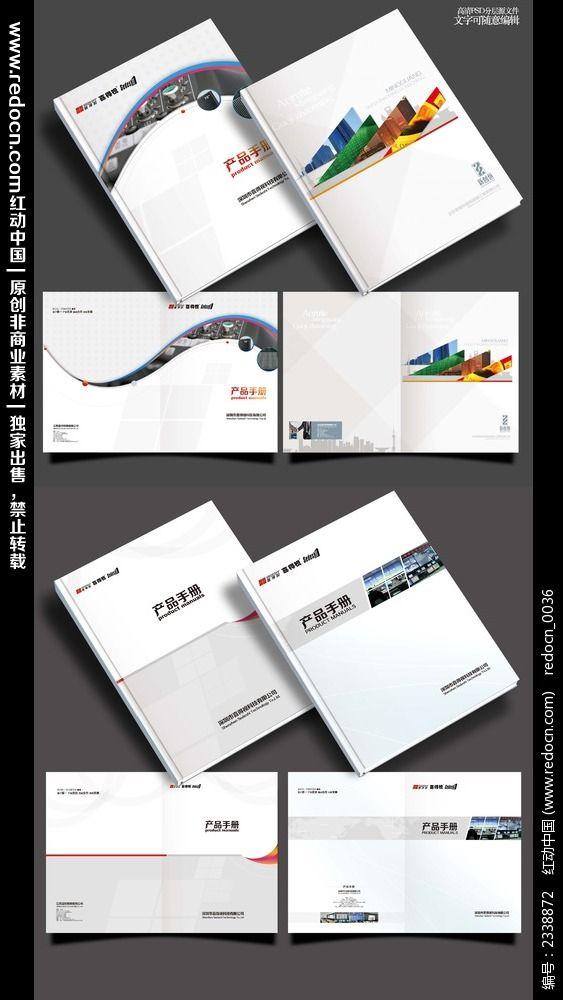 6 产品手册封面设计  psd