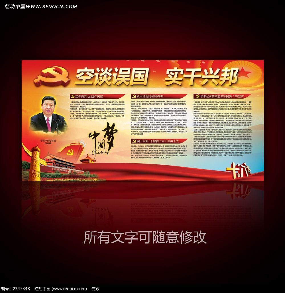 展板 中国梦 政策宣传 展板宣传栏设计模板-14款 中国梦党建展板设计
