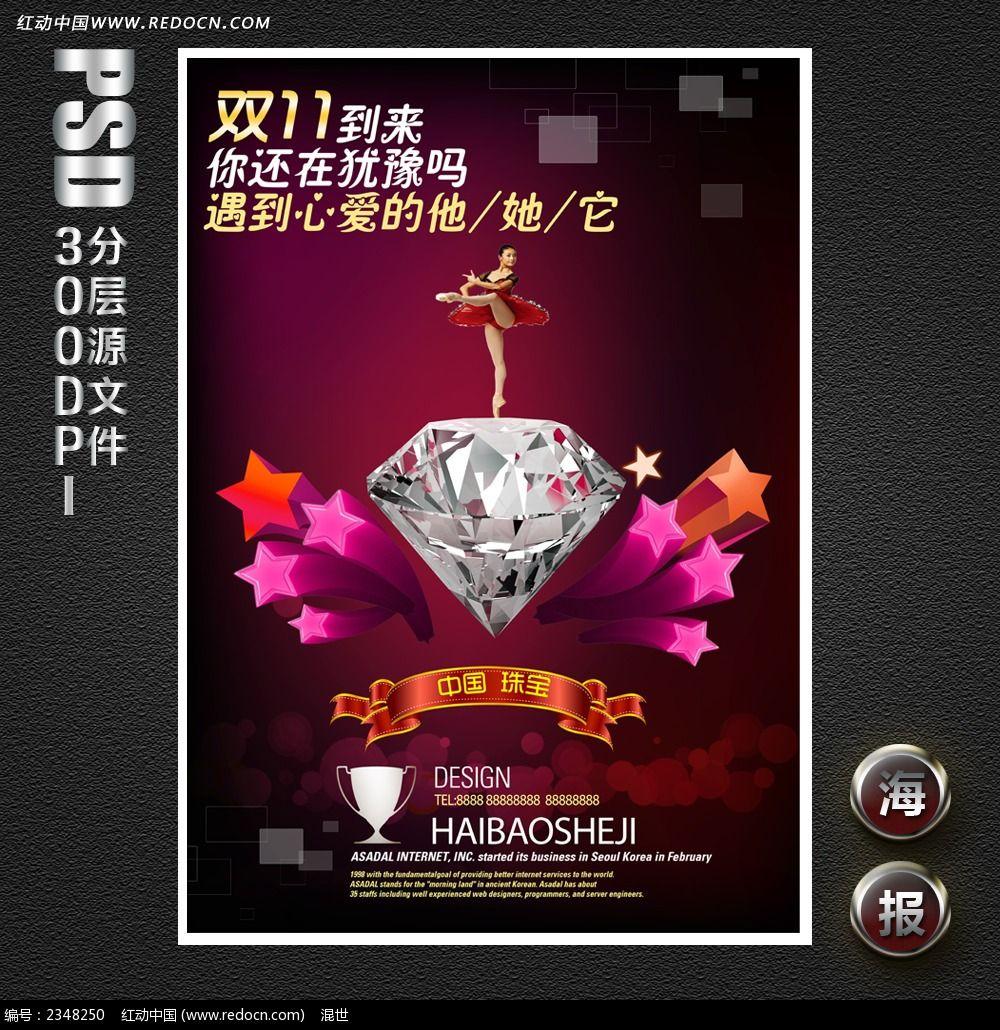 双十一珠宝店促销海报
