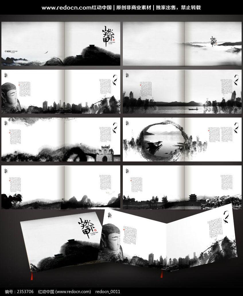 水墨山水旅游画册图片