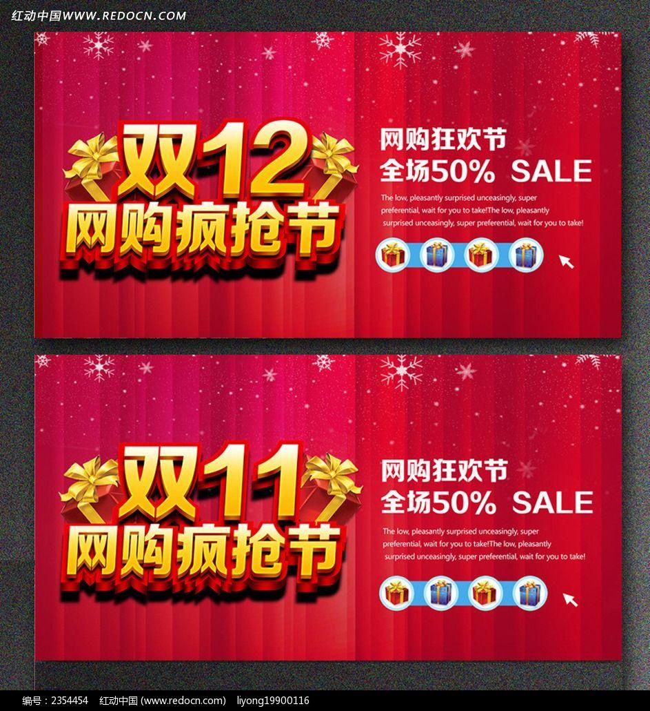 标签:淘宝双11双12促销海报 双十一购物狂欢节 网购海报 年终大促