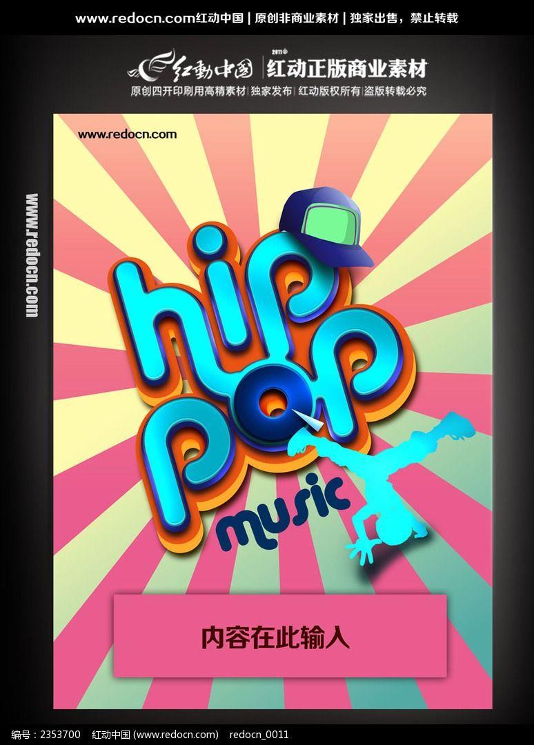 hiphop音乐海报图片