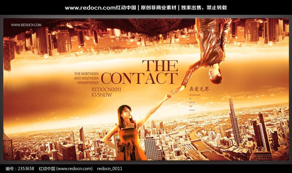 接触未来创意广告设计图片