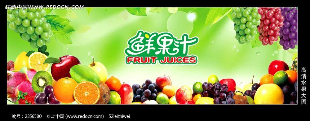 水果婚礼广告设计设计培训海报图片