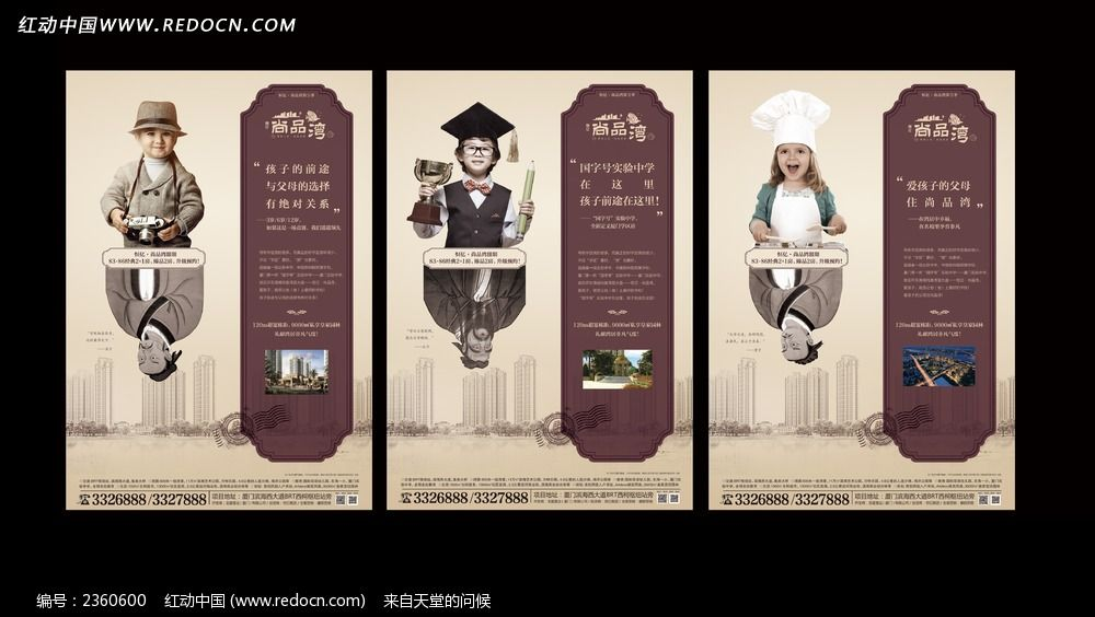 教育地产海报