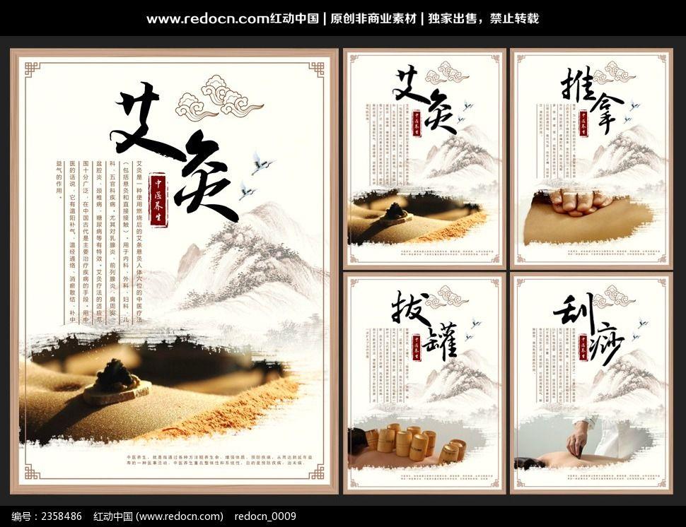 中医养生展板背景图片