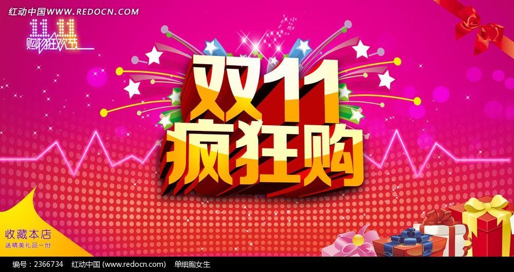 淘宝双11活动海报