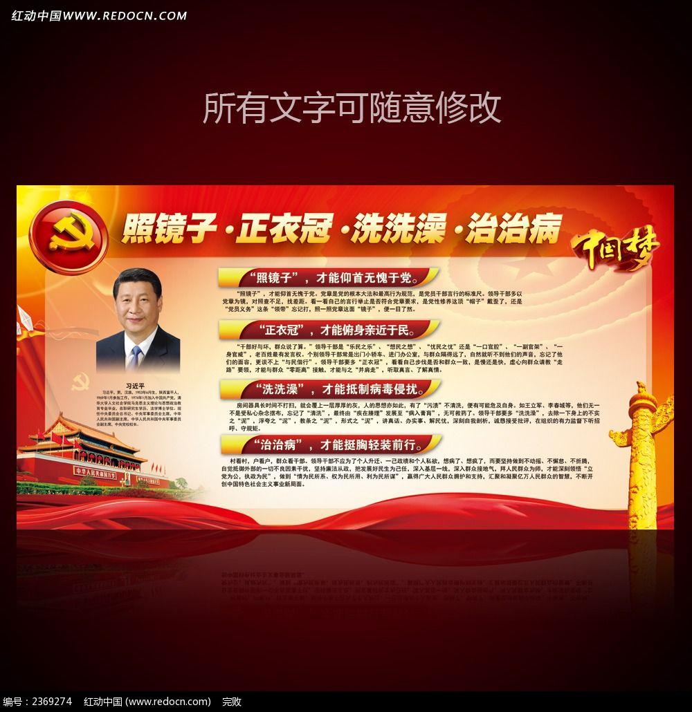 展板模板下载 中国梦展板 十大八板报 底图 十八大展板 十八大背景图