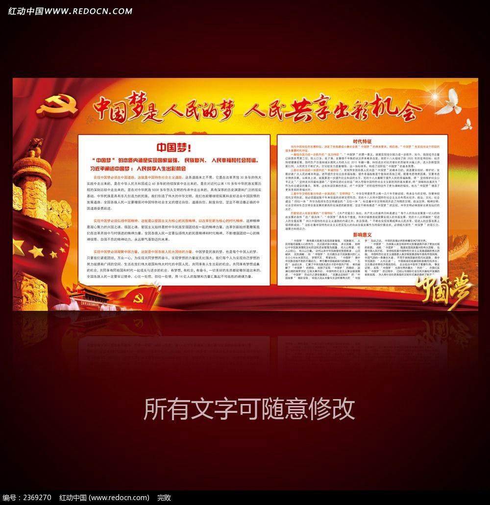 版报设计 党建展板 党徽 十八大主题展板 宣传栏-14款 中国梦党建展