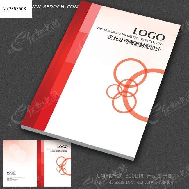 企业宣传手册封面_画册设计/书籍/菜谱图片素材;