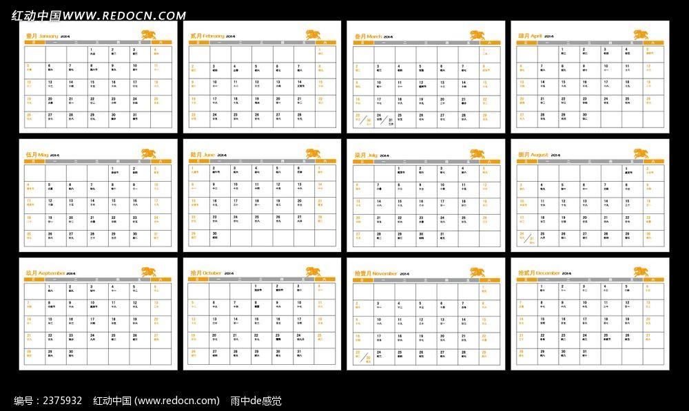 2014马年台历日历表图片