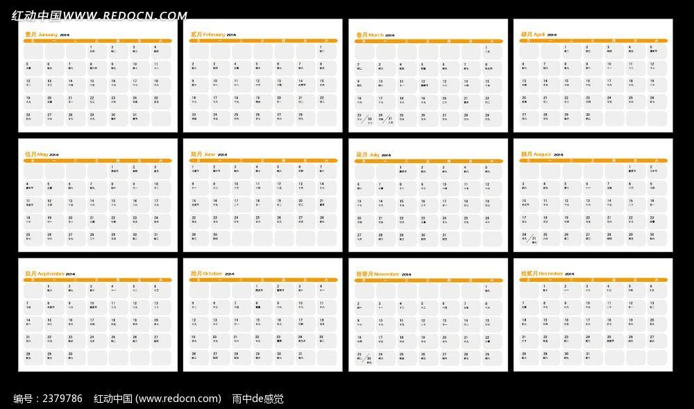 2014马年矢量日历表素材图片