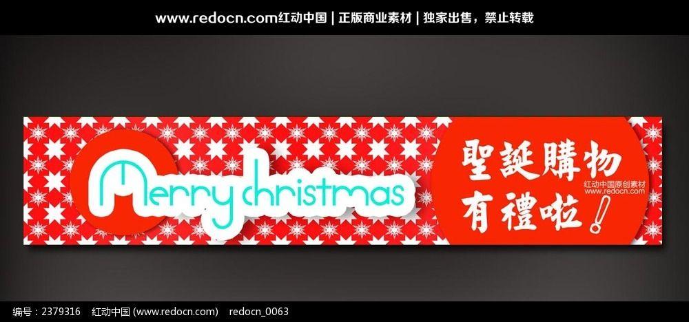 圣诞节促销活动banner