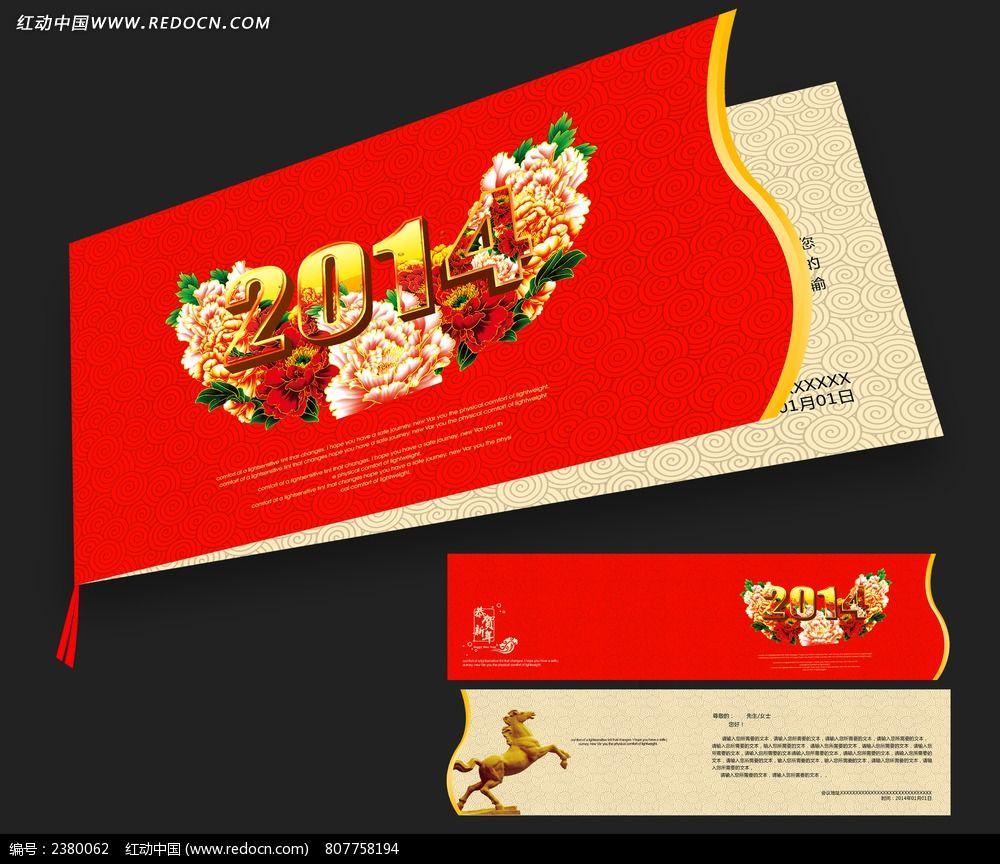 2014年马年贺卡设计图片