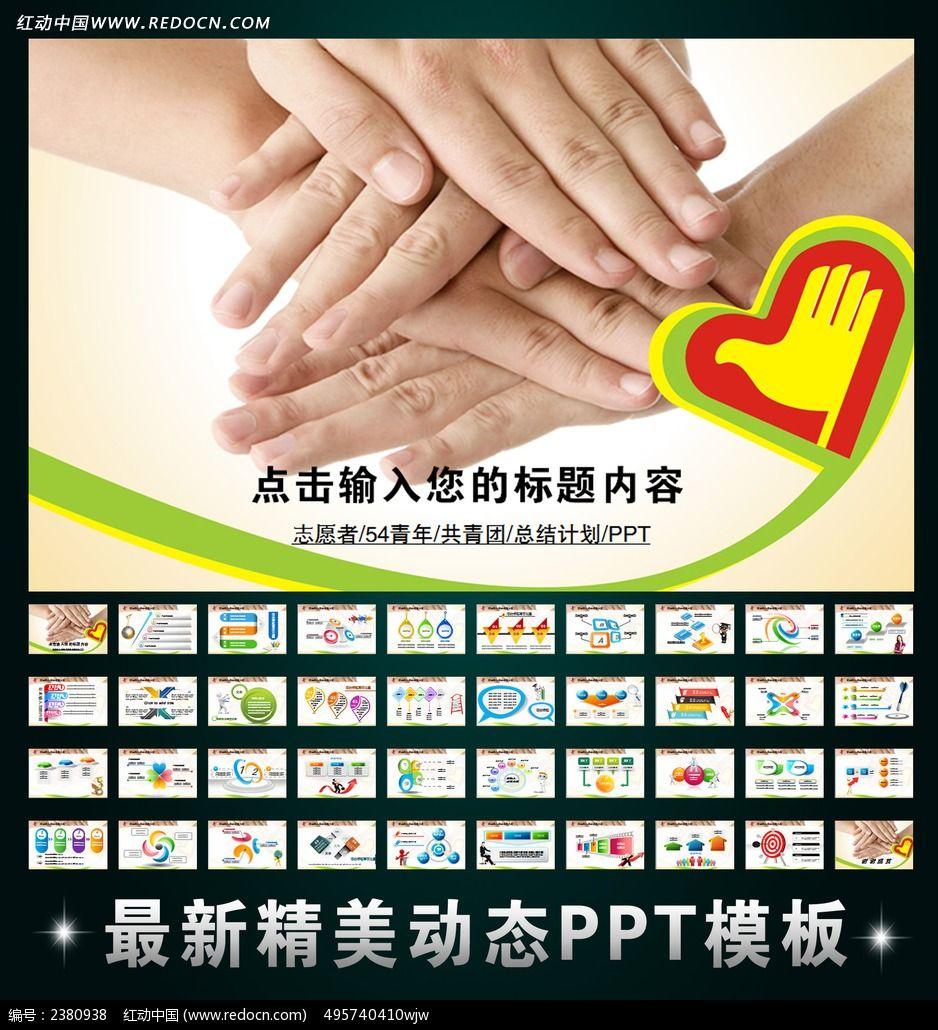 标签:54青年志愿者总结计划PPT 青年志愿者PPT 汇报 PPT背景 PPT