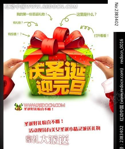 庆圣诞迎元旦海报_节日素材图片