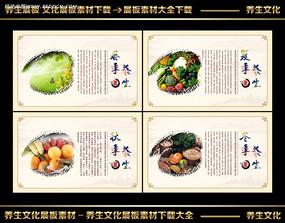 四季养生文化展板模板下载