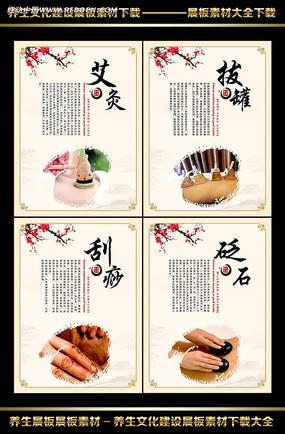 中国风养生文化展板