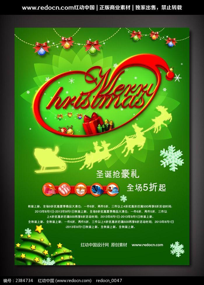 圣诞抢豪礼活动海报设计图片;