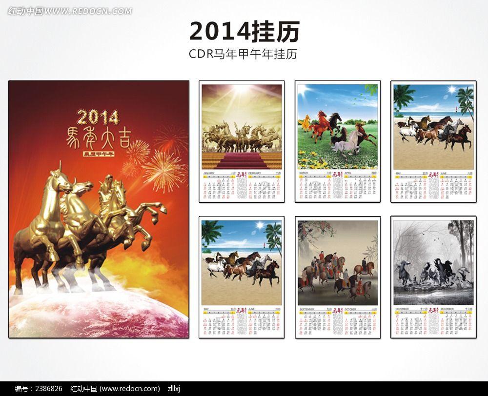 2014马年挂历模板