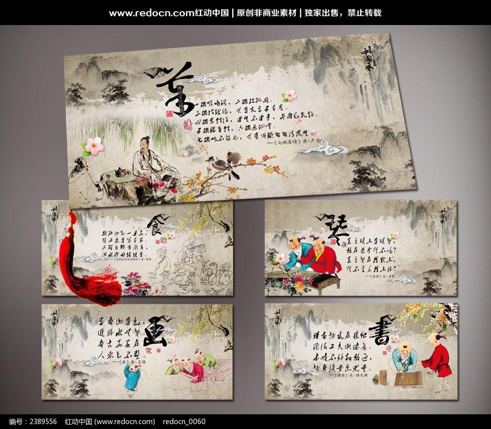 中国风传统文化海报设计图片