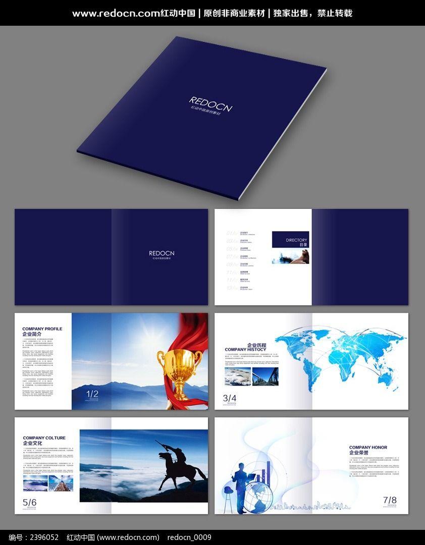 蓝色大气画册模板_画册设计/书籍/菜谱图片素材