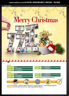 圣诞节展架 PSD