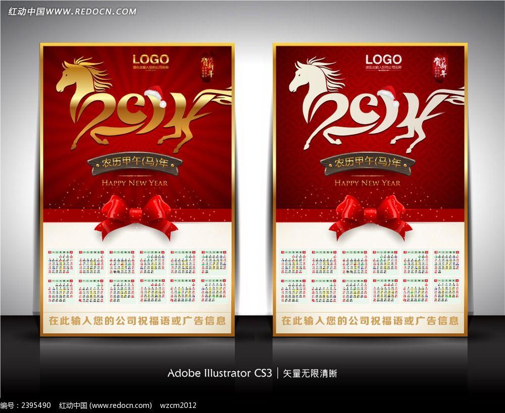 2014日历海报模板ai素材下载_日历|台历设计图片图片