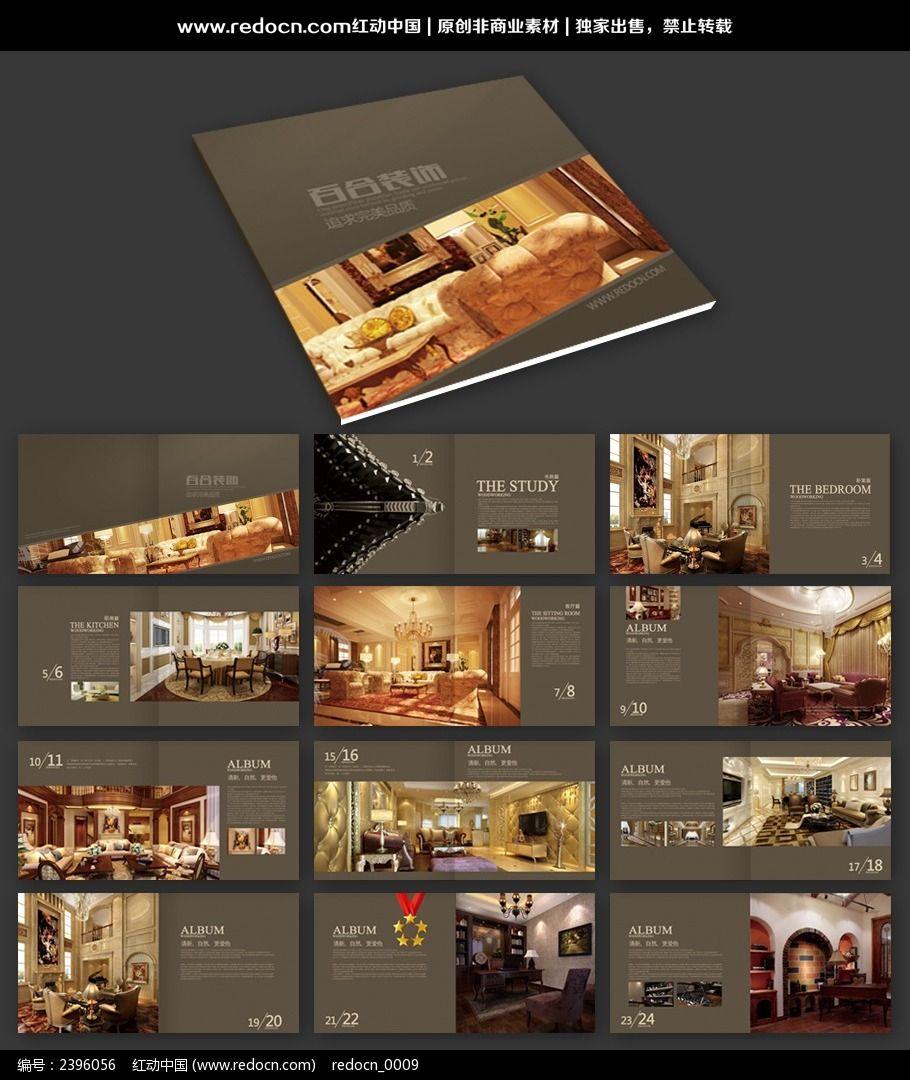 家居装饰画册模板_画册设计/书籍/菜谱图片素材