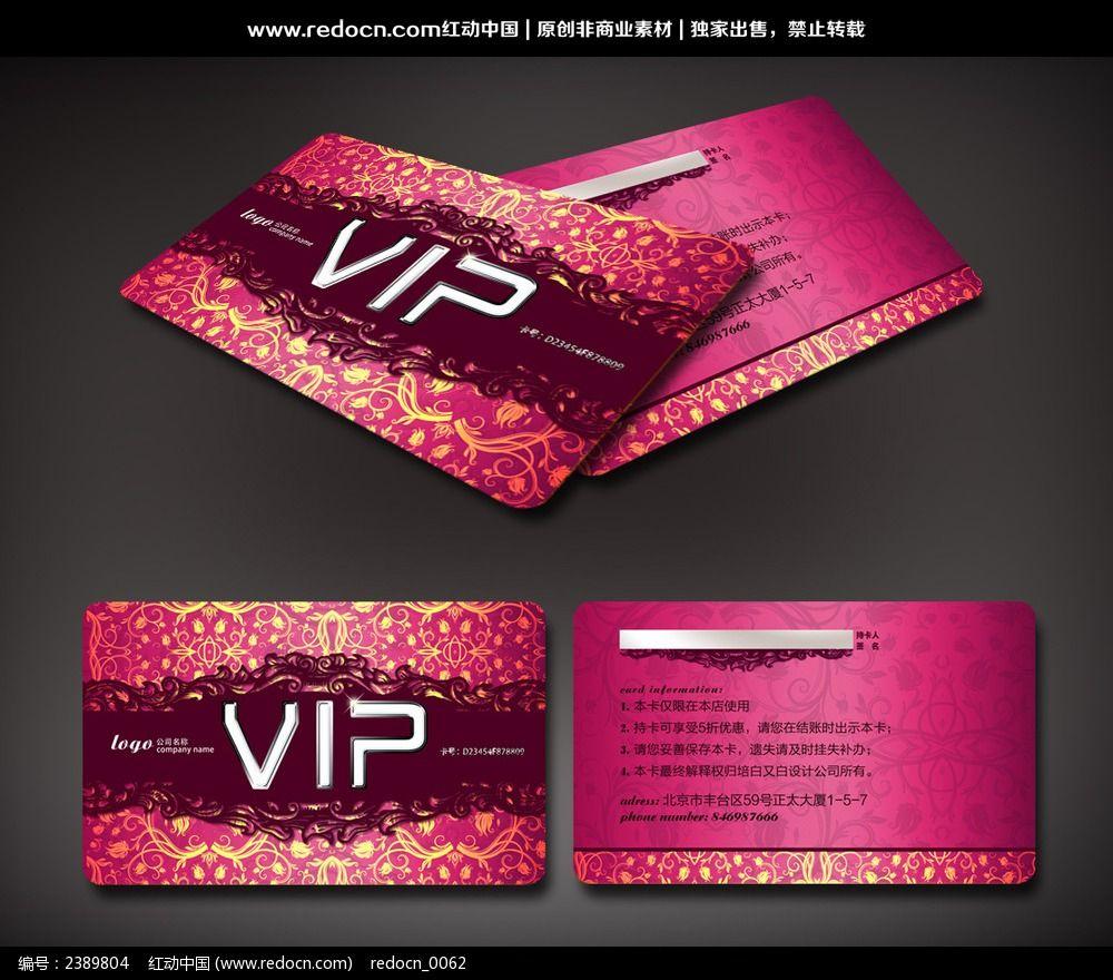 时尚花纹女性VIP卡图片