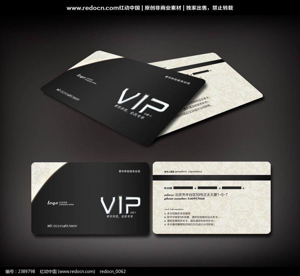 简约VIP钻石卡图片