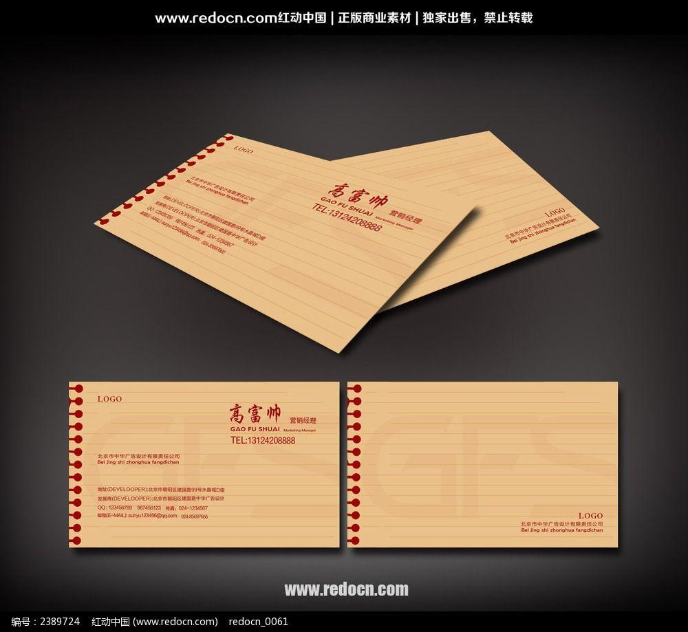 标签:文具店名片设计 书页图案名片 名片设计模板 名片素材图片