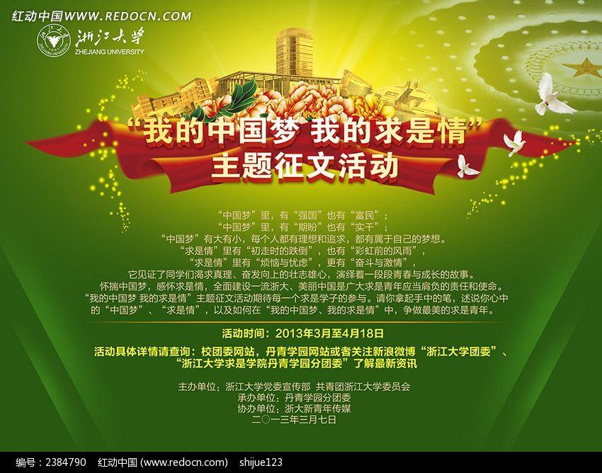 我的中国梦征文活动背景图片