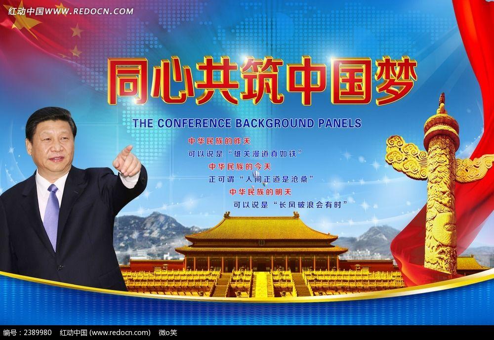 标签:同心共筑中国梦宣传展板 党建宣传展板 党建宣传栏 中国梦 习近