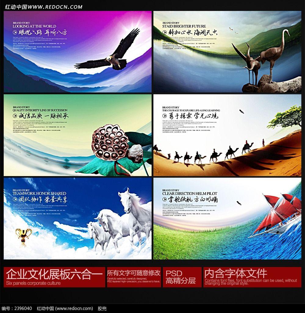 企业文化宣传海报展板设计模板下载(编号:2396040)