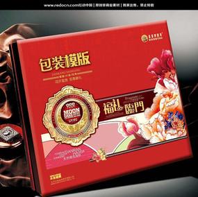 包装盒礼盒设计