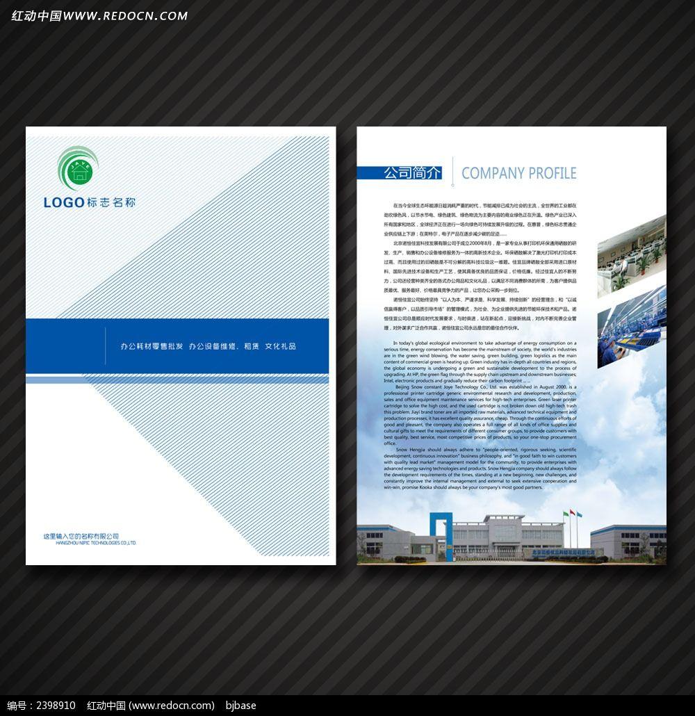 科技公司简介彩页设计图片图片
