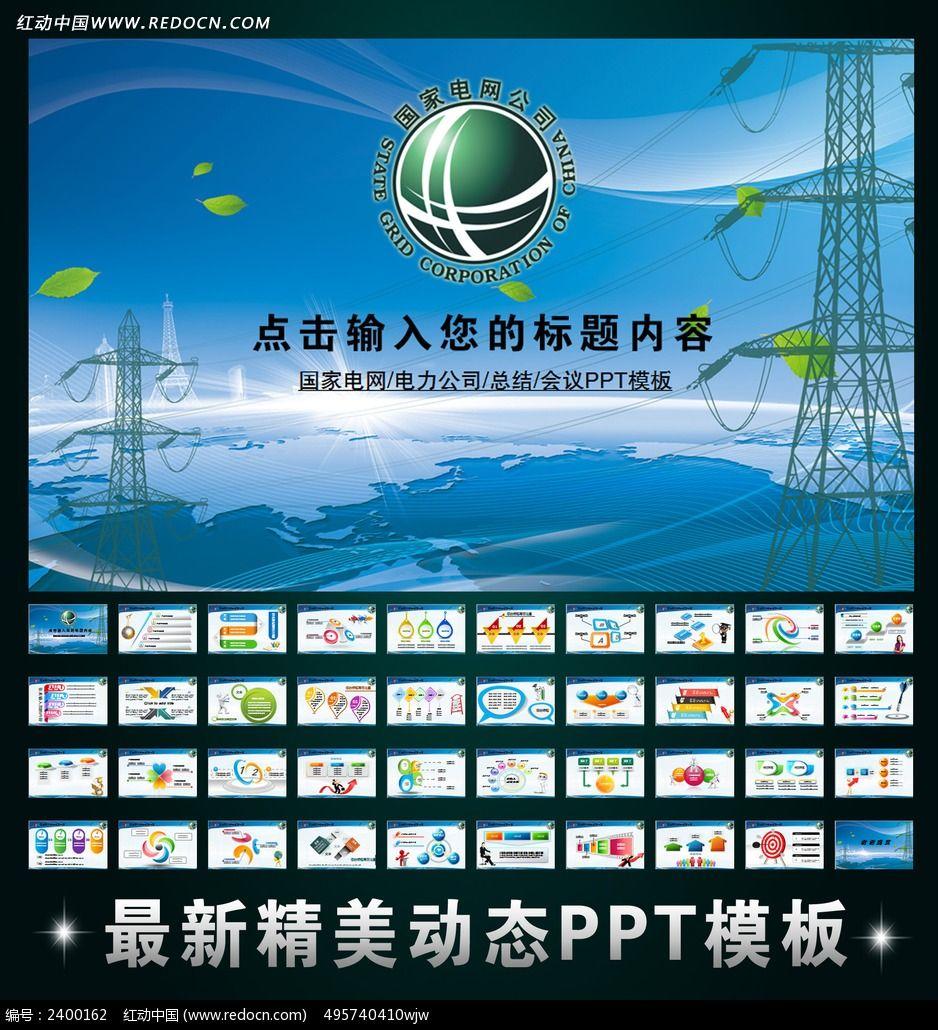 电力公司PPT模板 会议PPT PPT图表 POWERPOINT 工作 会议 报告